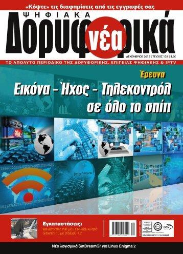 ΔΟΡΥΦΟΡΙΚΑ ΝΕΑ - ΤΕΥΧΟΣ 138