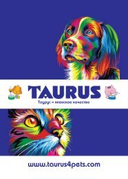Каталог продукции Таурус с новинками (май 2016)