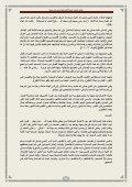 كتاب الجهاد - Page 4