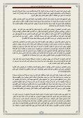 كتاب الجهاد - Page 5