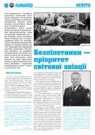 "Газета ""АВІАТОР"" №53 (1450) - Page 2"