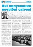 "Газета ""АВІАТОР"" №53 (1450) - Page 4"