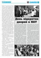 "Газета ""АВІАТОР"" №53 (1450) - Page 5"