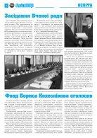 "Газета ""АВІАТОР"" №53 (1450) - Page 6"