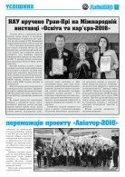 "Газета ""АВІАТОР"" №53 (1450) - Page 7"