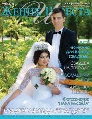Жених и Невеста - 2016 Май