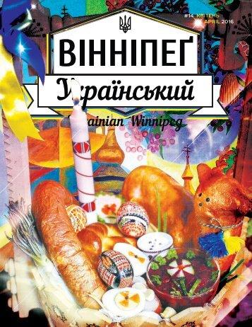 Вінніпеґ Український № 2 (14) (April 2016)