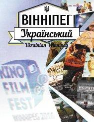 Вінніпеґ Український № 3 (15) (May 2016)