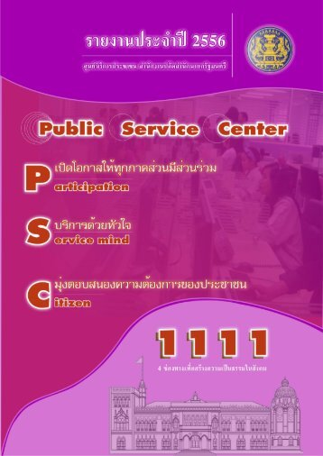 PSC Annual Report 2013