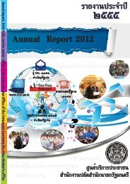 PSC Annual Report 2012