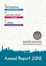 PSC Annual Report 2010