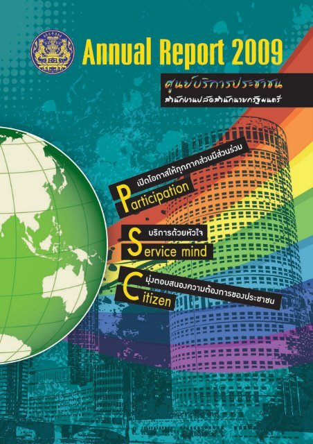 PSC Annual Report 2009