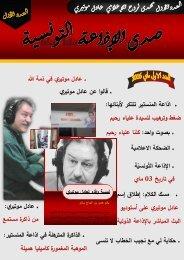 صدى الاذاعة التونسية  العدد الاول