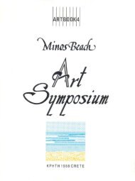MINOS BEACH  ART SYMPOSIUM 1988