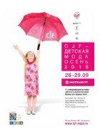 Товары оптом на Урале: ШКОЛА, журнал - Page 2