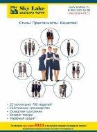 Товары оптом на Урале: ШКОЛА, журнал - Page 3