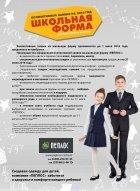 Товары оптом на Урале: ШКОЛА, журнал - Page 5