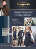 Товары оптом на Урале: ШКОЛА, журнал - Page 6