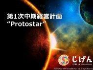 """第 1 次 中 期 経 営 計 画 """"Protostar"""""""