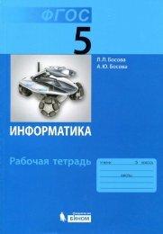 Л.Л. - Информатика 5 кл, рабочая тетрадь ФГОС [2014]