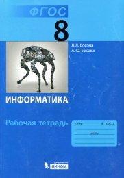 Л.Л. - Информатика 8 кл, рабочая тетрадь ФГОС [2014]