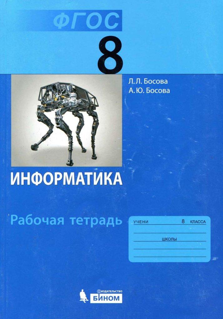 Решебник Информатика Л.босова 7 Класс Рабочей Тетради