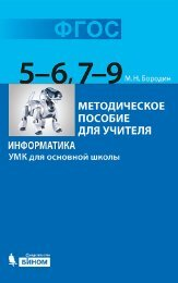 Босова 5-9 класс ФГОС