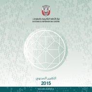 ADSIC Annual Report Arabic 2015