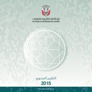 ADSIC Annual Report Arabic 2015