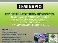 TRAPEZION-EXPORT SEMINAR-Generic