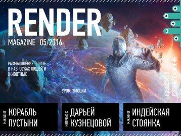 Render Magazine #05/2016