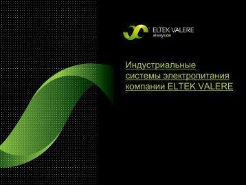 ELTEK+Industrial+Systems_2011_RUS
