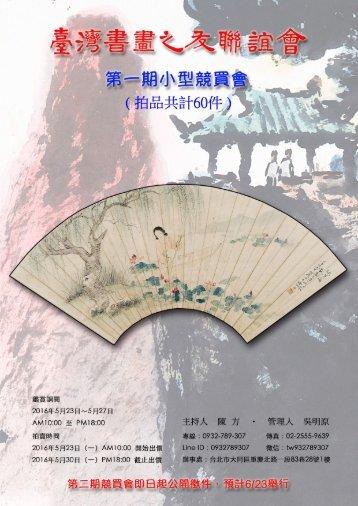 臺灣書畫之友聯誼會第一期共60件拍品,5月23-30出價,30晚6點截標;