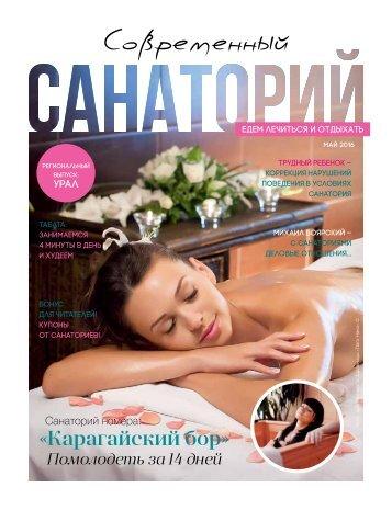 Modern health resort, the magazine (#2 May 2016)