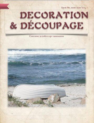 Decoration & Découpage - брой 2
