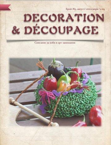 Decoration & Découpage - брой 3