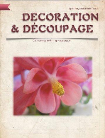 Decoration & Découpage - брой 1