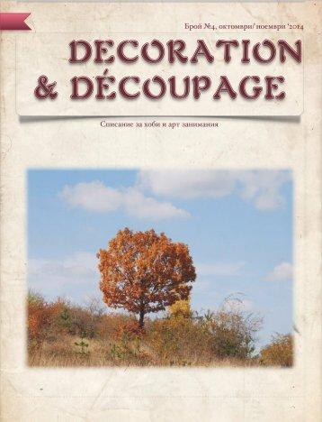 Decoration & Découpage - брой 4
