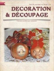 Decoration & Découpage - брой 5