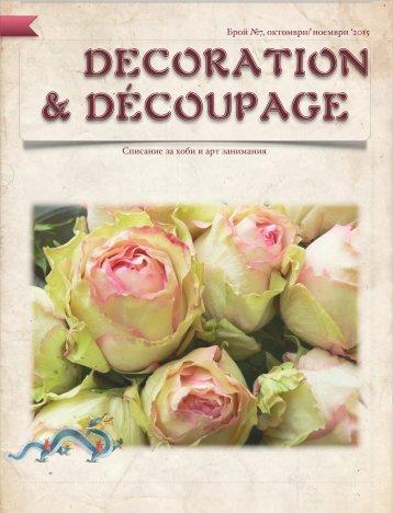 Decoration & Découpage - брой 7