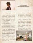 Decoration & Découpage - брой 7 - Page 6
