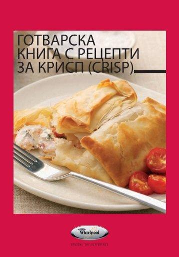 KitchenAid JC 216 WH - Microwave - JC 216 WH - Microwave BG (858721664290) Ricettario