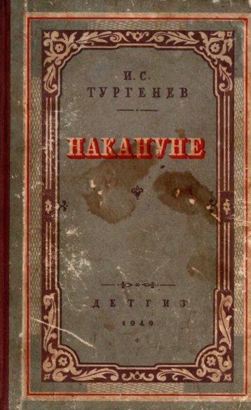 Тургенев, И. С. Накануне