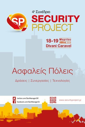 Security Project 2016