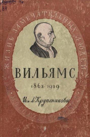 Василий Робертович Вильямс
