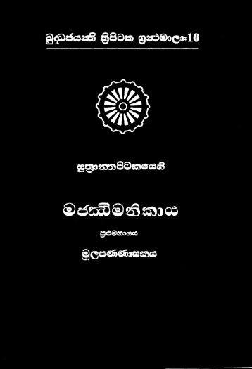 10-majjhimanikaya-1