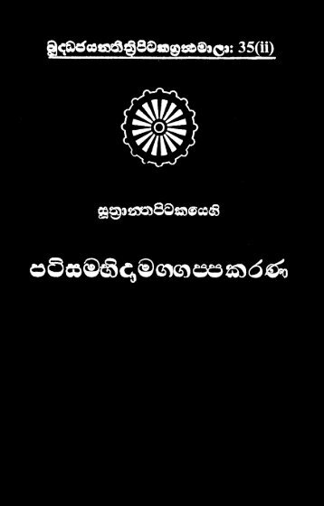 35-patisambhidhamagga-2