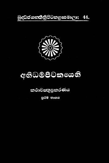 44-kathavatthu-1