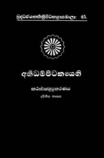 45-kathavatthu-2