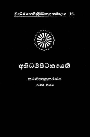 46-kathavatthu-3